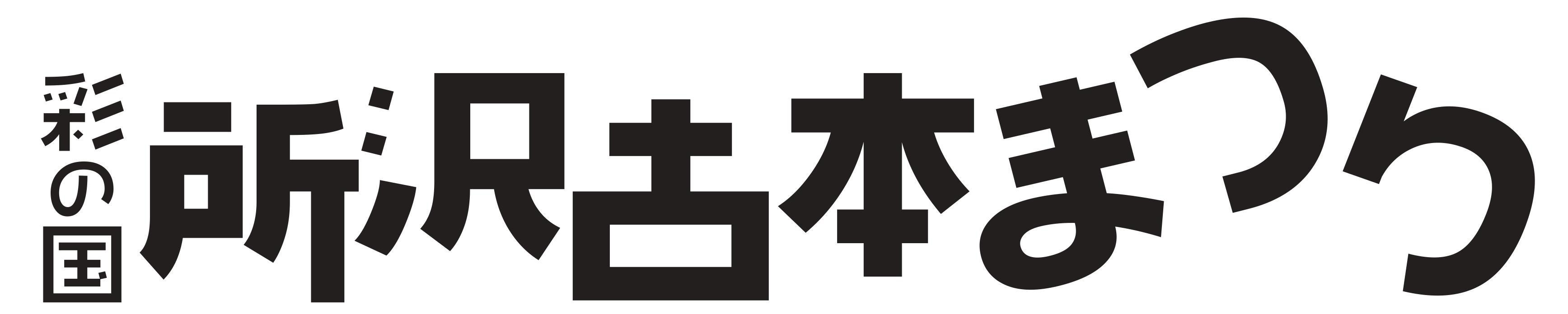 彩の国所沢古本まつり 公式サイト